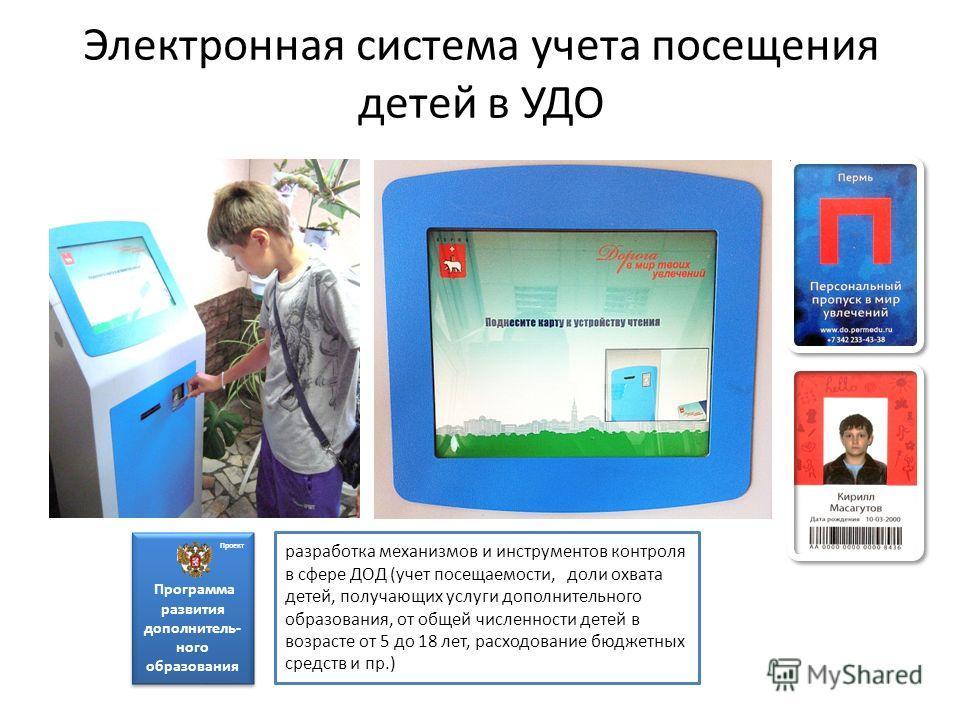Электронная система учета посещения детей в УДО разработка механизмов и инструментов контроля в сфере ДОД (учет посещаемости, доли охвата детей, получающих услуги дополнительного образования, от общей численности детей в возрасте от 5 до 18 лет, расх