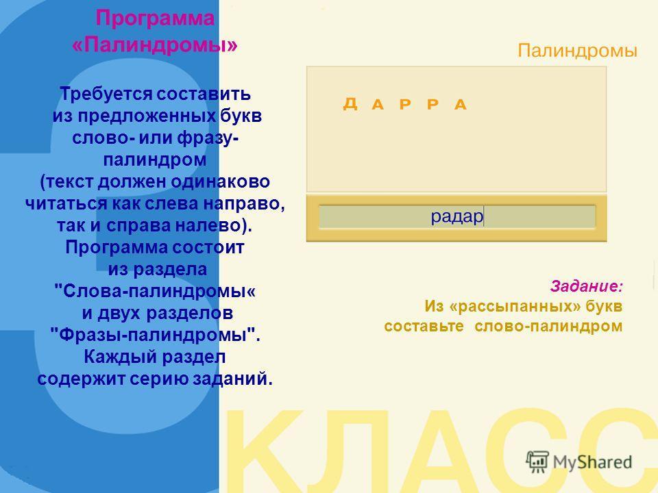 Задание: Из «рассыпанных» букв составьте слово-палиндром Программа «Палиндромы» Требуется составить из предложенных букв слово- или фразу- палиндром (текст должен одинаково читаться как слева направо, так и справа налево). Программа состоит из раздел