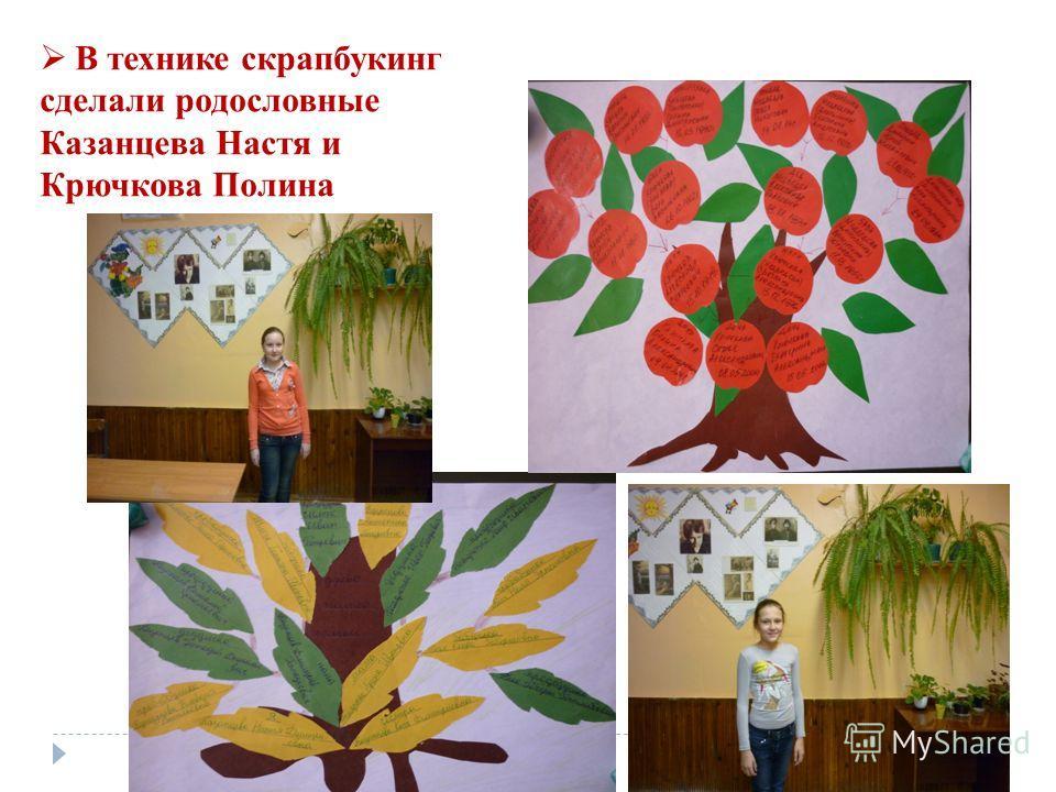 В технике скрапбукинг сделали родословные Казанцева Настя и Крючкова Полина
