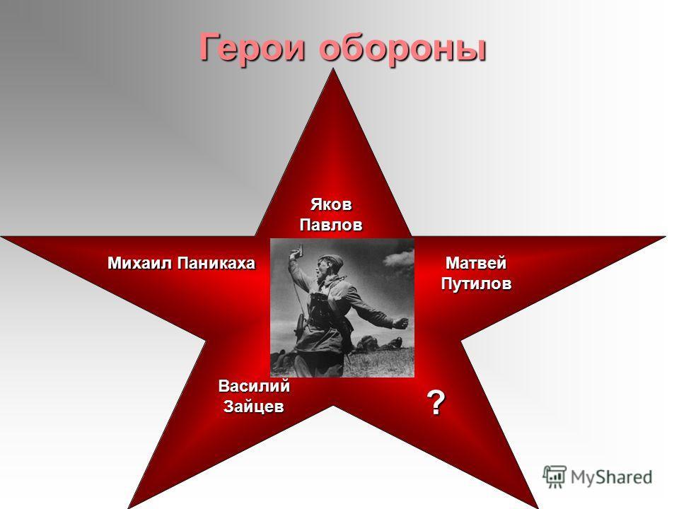 Герои обороны Михаил Паникаха Яков Павлов Матвей Путилов Василий Зайцев ?