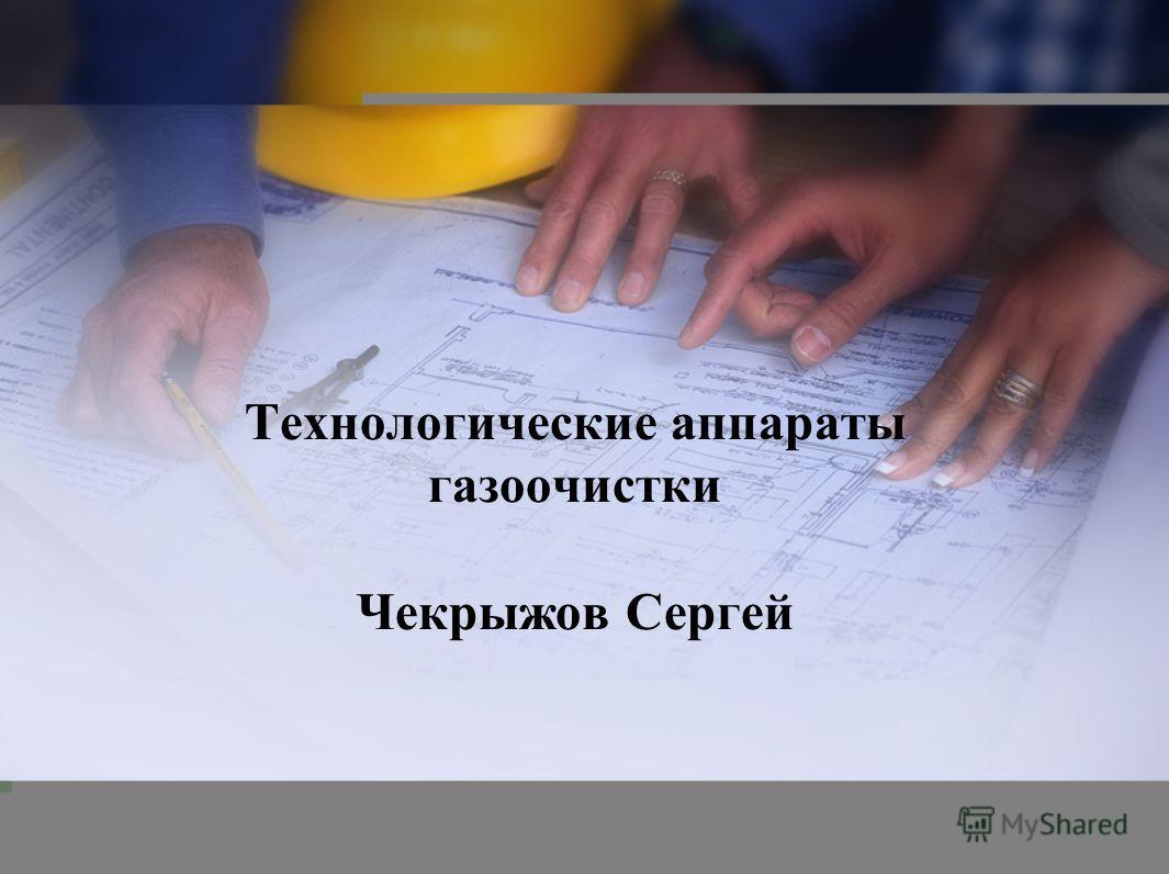 Технологические аппараты газоочистки Чекрыжов Сергей