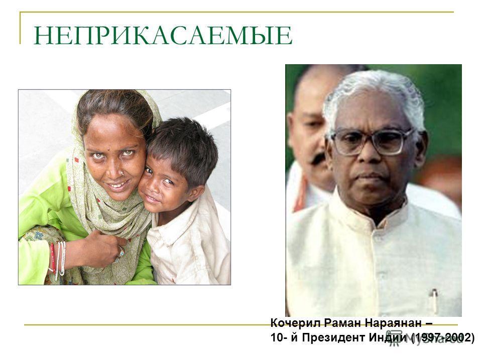 НЕПРИКАСАЕМЫЕ Кочерил Раман Нараянан – 10- й Президент Индии (1997-2002)