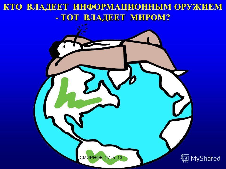 Генсек А. Расмуссен: НАТО создаст силы быстрого реагирования на кибератаки к октябрю 2013 г. 4 июня 2013 г. Министры обороны 28 стран НАТО впервые обсудили меры по защите от кибератак, и договорились создать силы быстрого реагирования на кибератаки в