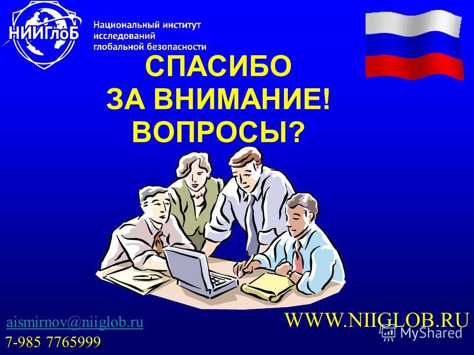 www.niiglob.ru Национальный институт исследований глобальной безопасности (НИИГлоБ) National Institute of Research of Global Security (NIRGlobS) 33СМИРНОВ_27_5_13
