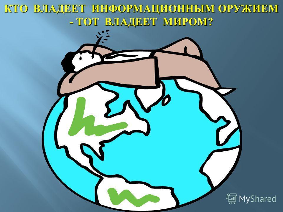4 июня 2013 г. минобороны 28 стран НАТО договорились создать силы быстрого реагирования на кибератаки В 2012 г. против альянса было совершено 2,5 тыс. кибератак В ноябре 2012 г. проведены учения Cyber Coalition. Легенда : два государства - члена НАТО