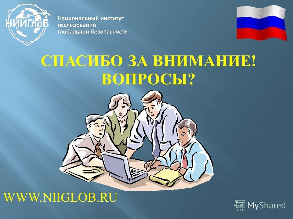 www.niiglob.ru Национальный институт исследований глобальной безопасности (НИИГлоБ) National Institute of Research of Global Security (NIRGlobS)