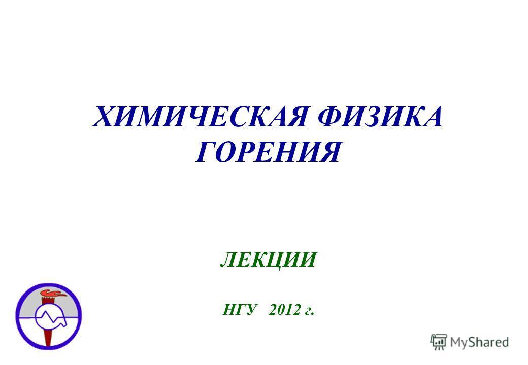 ХИМИЧЕСКАЯ ФИЗИКА ГОРЕНИЯ ЛЕКЦИИ НГУ 2012 г.