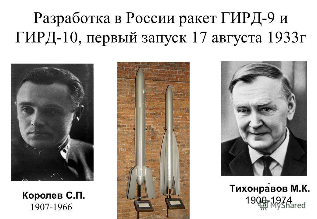 Разработка в России ракет ГИРД-9 и ГИРД-10, первый запуск 17 августа 1933 г Тихонра́вов М.К. 1900-1974 Королев С.П. 1907-1966