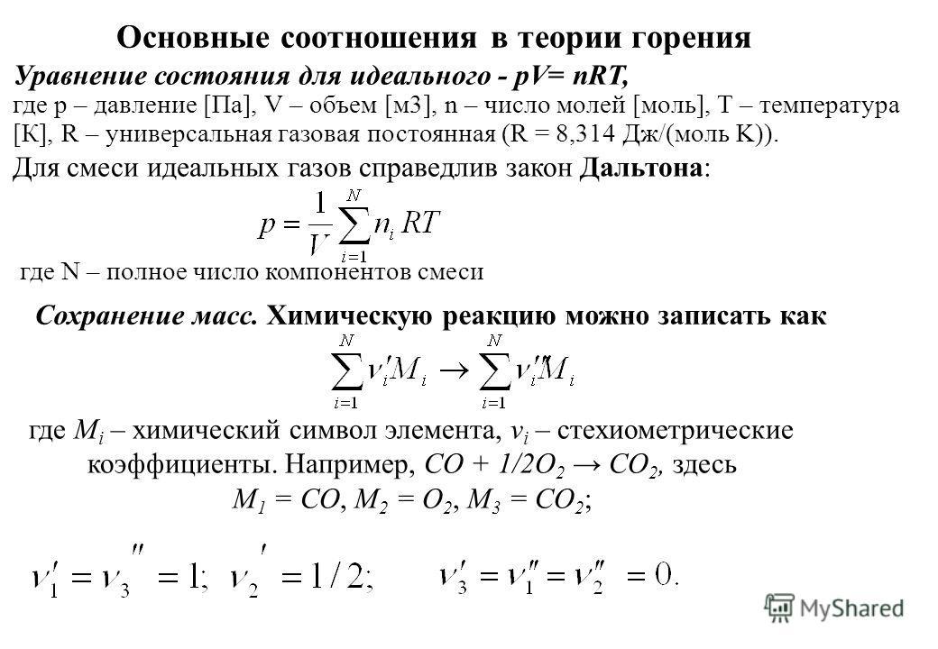 Основные соотношения в теории горения Сохранение масс. Химическую реакцию можно записать как где М i – химический символ элемента, ν i – стехиометрические коэффициенты. Например, СО + 1/2О 2 СО 2, здесь М 1 = CO, М 2 = O 2, М 3 = CO 2 ; Уравнение сос