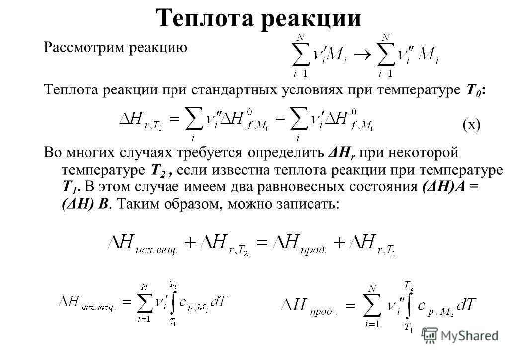 Теплота реакции Рассмотрим реакцию Теплота реакции при стандартных условиях при температуре Т 0 : Во многих случаях требуется определить ΔН r при некоторой температуре T 2, если известна теплота реакции при температуре Т 1. В этом случае имеем два ра