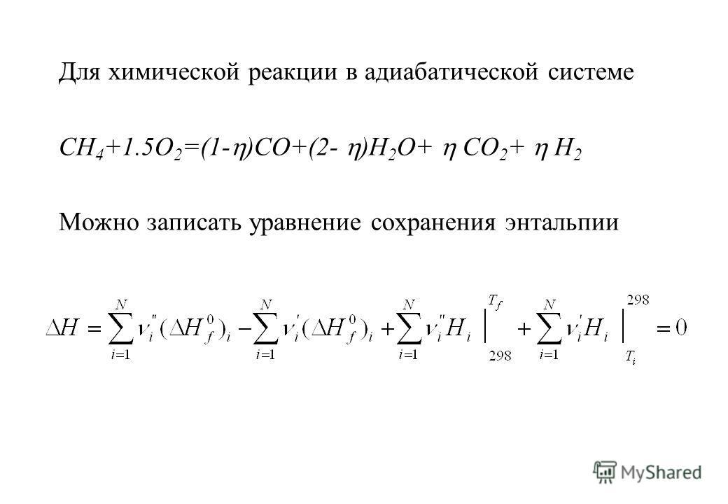 Для химической реакции в адиабатической системе CH 4 +1.5O 2 =(1- )CO+(2- )H 2 O+ CO 2 + H 2 Можно записать уравнение сохранения энтальпии