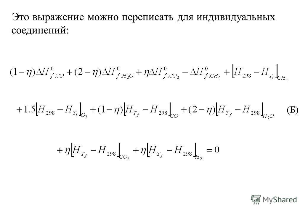 Это выражение можно переписать для индивидуальных соединений: (Б)