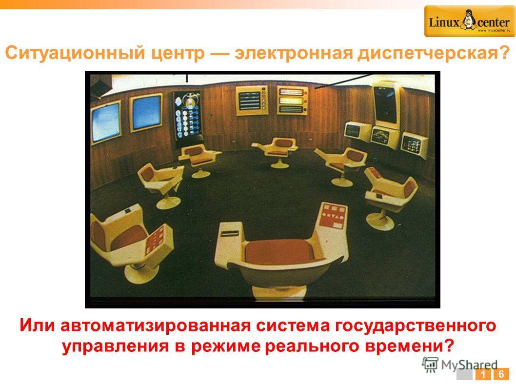 Ситуационный центр электронная диспетчерская? Или автоматизированная система государственного управления в режиме реального времени? 16