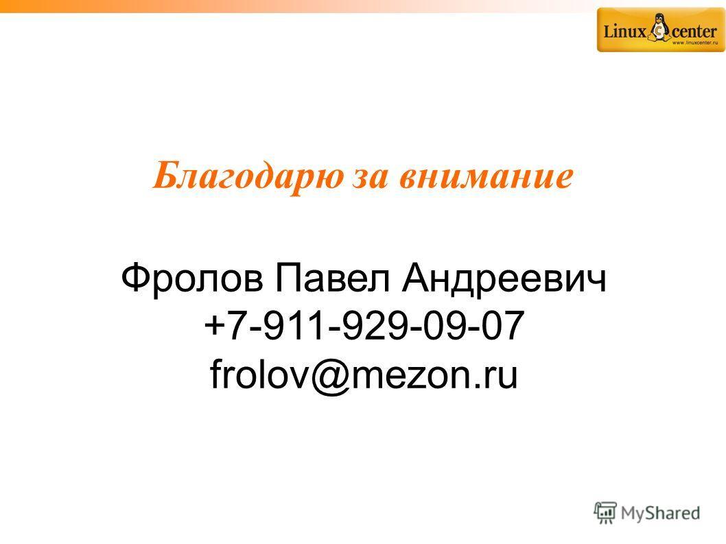 Благодарю за внимание Фролов Павел Андреевич +7-911-929-09-07 frolov@mezon.ru
