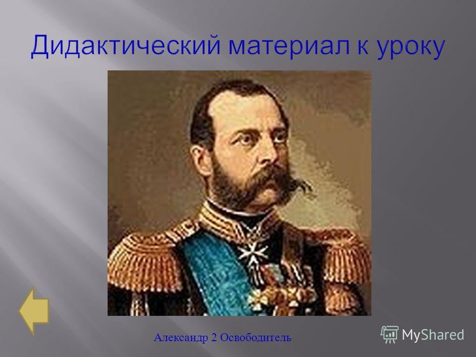 Александр 2 Освободитель