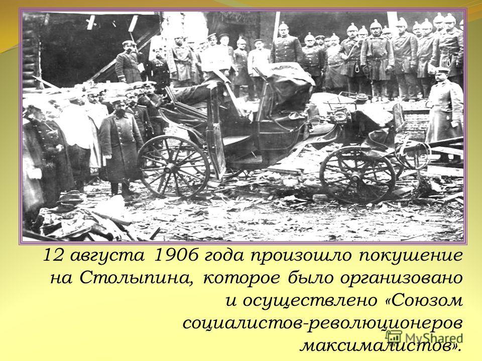 12 августа 1906 года произошло покушение на Столыпина, которое было организовано и осуществлено «Союзом социалистов-революционеров максималистов».