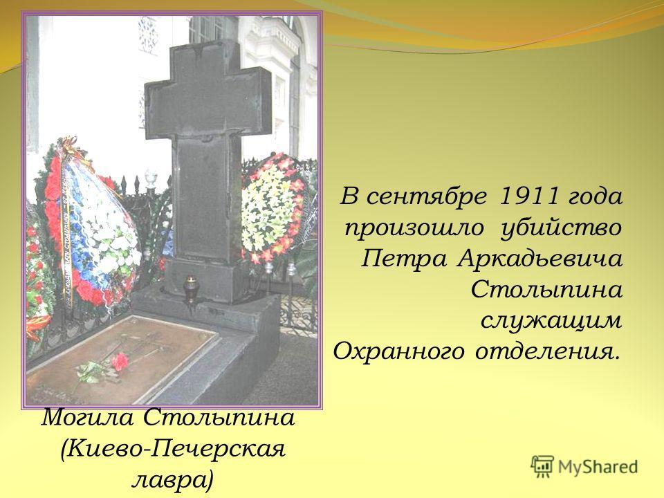 Могила Столыпина (Киево-Печерская лавра) В сентябре 1911 года произошло убийство Петра Аркадьевича Столыпина служащим Охранного отделения.