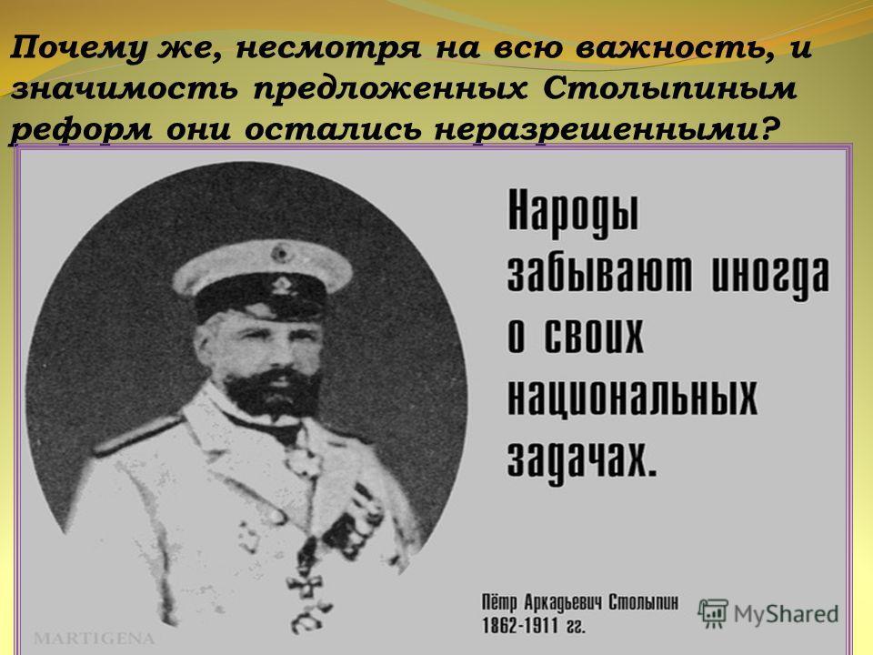 Почему же, несмотря на всю важность, и значимость предложенных Столыпиным реформ они остались неразрешенными?