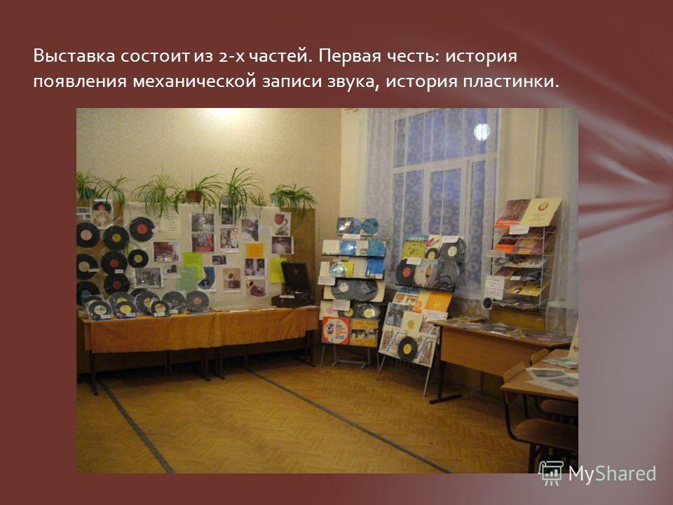 Выставка состоит из 2-х частей. Первая честь: история появления механической записи звука, история пластинки.