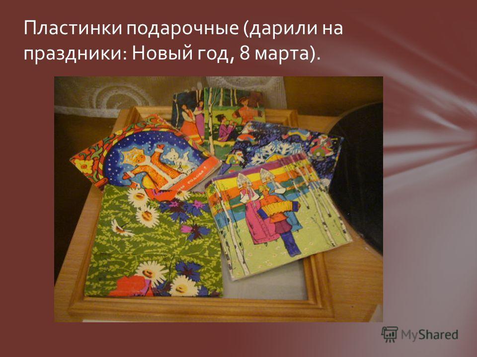 Пластинки подарочные (дарили на праздники: Новый год, 8 марта).