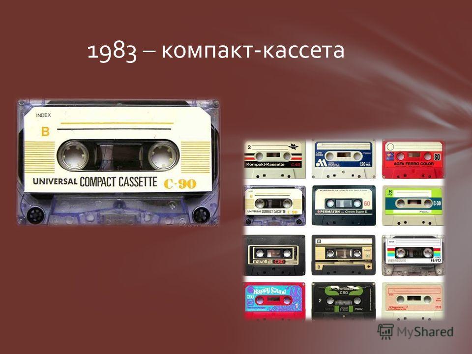 1983 – компакт-кассета
