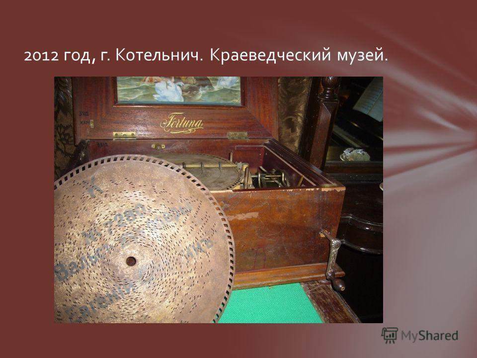 2012 год, г. Котельнич. Краеведческий музей.