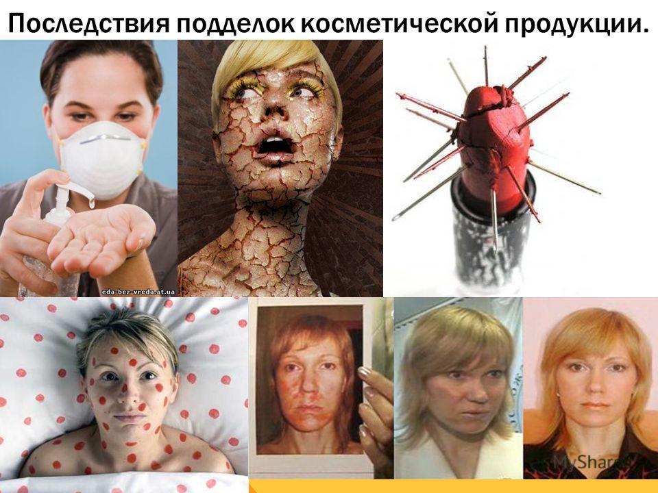 Последствия подделок косметической продукции.