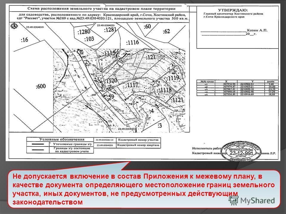 Не допускается включение в состав Приложения к межевому плану, в качестве документа определяющего местоположение границ земельного участка, иных документов, не предусмотренных действующим законодательством