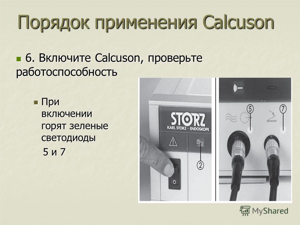 При включении горят зеленые светодиоды При включении горят зеленые светодиоды 5 и 7 5 и 7 Порядок применения Calcuson 6. Включите Calcuson, проверьте работоспособность 6. Включите Calcuson, проверьте работоспособность