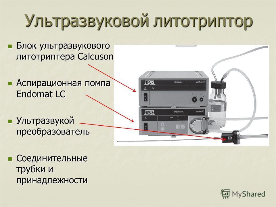 Литотриптор