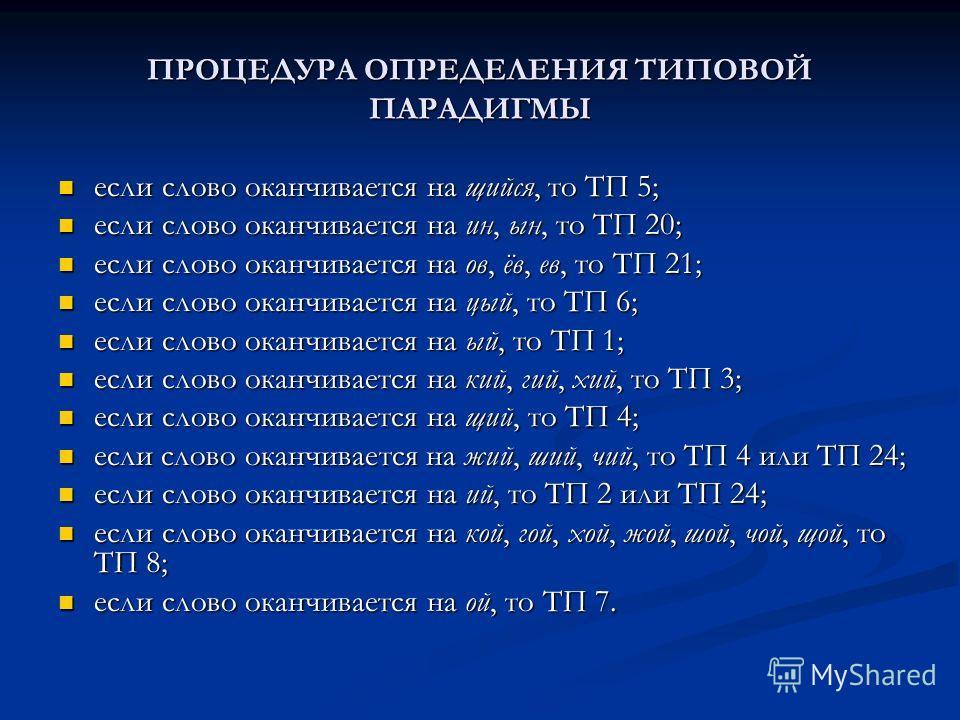 ПРОЦЕДУРА ОПРЕДЕЛЕНИЯ ТИПОВОЙ ПАРАДИГМЫ если слово оканчивается на щийся, то ТП 5; если слово оканчивается на щийся, то ТП 5; если слово оканчивается на ин, ын, то ТП 20; если слово оканчивается на ин, ын, то ТП 20; если слово оканчивается на ов, ёв,