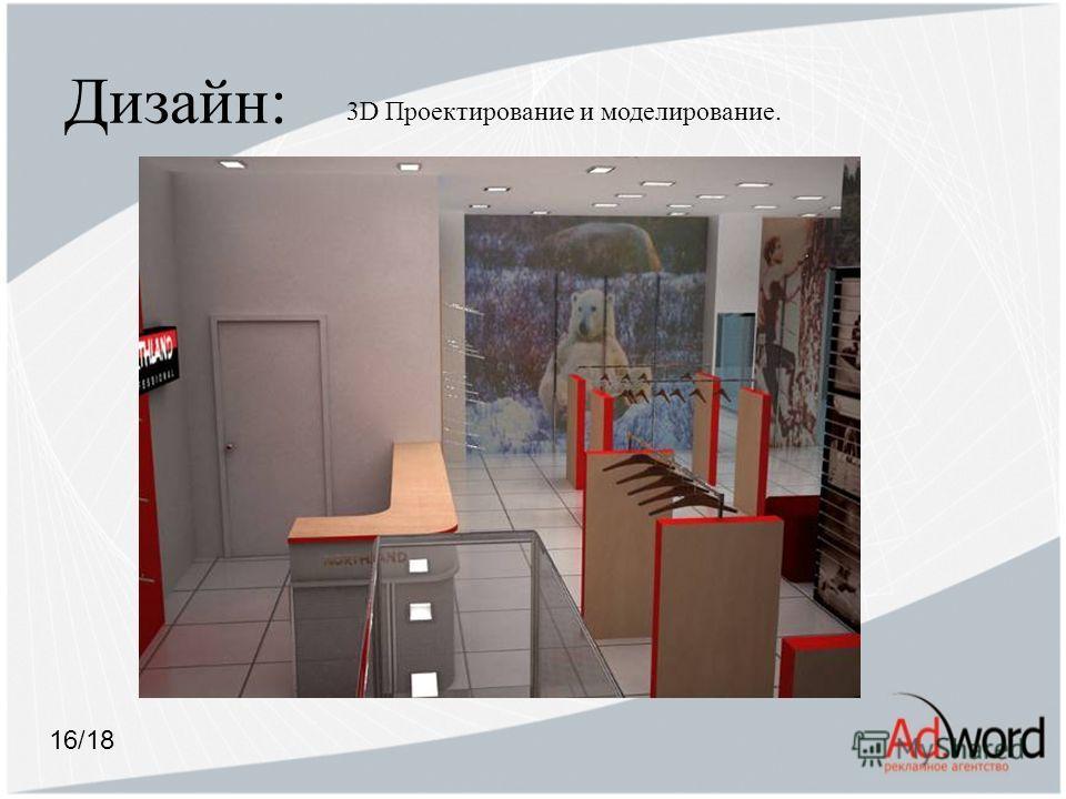 Дизайн: 16/18 3D Проектирование и моделирование.