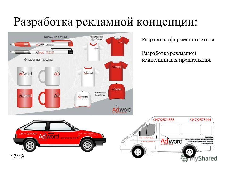 Разработка рекламной концепции: 17/18 Разработка фирменного стиля Разработка рекламной концепции для предприятия.