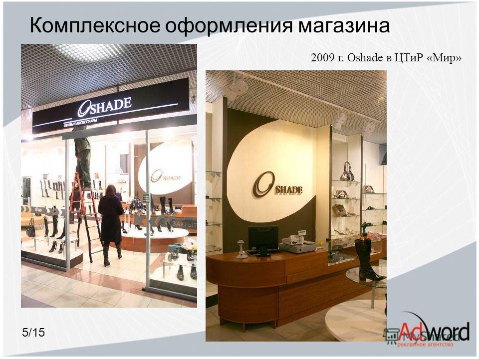 Комплексное оформления магазина 5/15 2009 г. Oshade в ЦТиР «Мир»