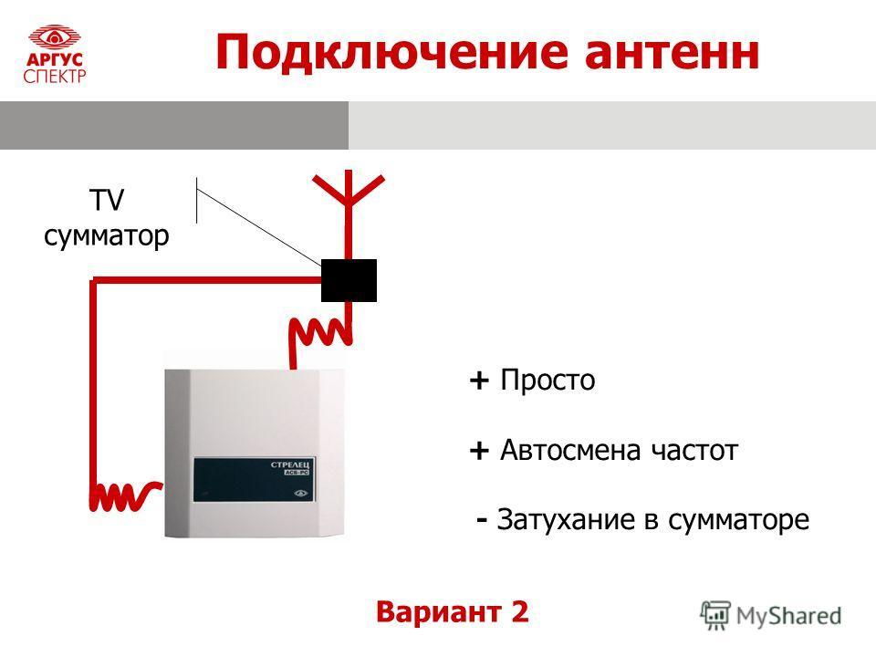 Подключение антенн Вариант 2 + Просто + Автосмена частот - Затухание в сумматоре TV сумматор