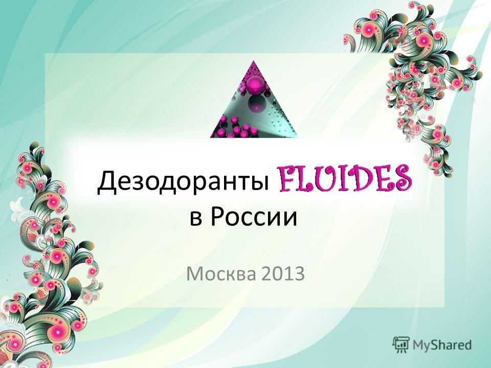 Дезодоранты FLUIDES в России Москва 2013