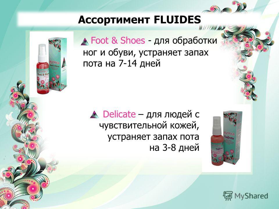 Ассортимент FLUIDES Foot & Shoes - для обработки ног и обуви, устраняет запах пота на 7-14 дней Delicate – для людей с чувствительной кожей, устраняет запах пота на 3-8 дней