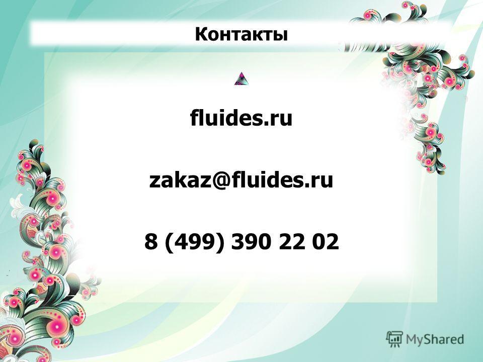 Контакты fluides.ru zakaz@fluides.ru 8 (499) 390 22 02