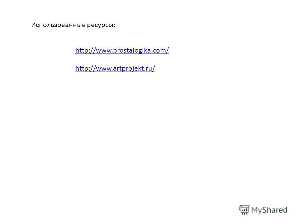 Использованные ресурсы: http://www.prostalogika.com/ http://www.artprojekt.ru/