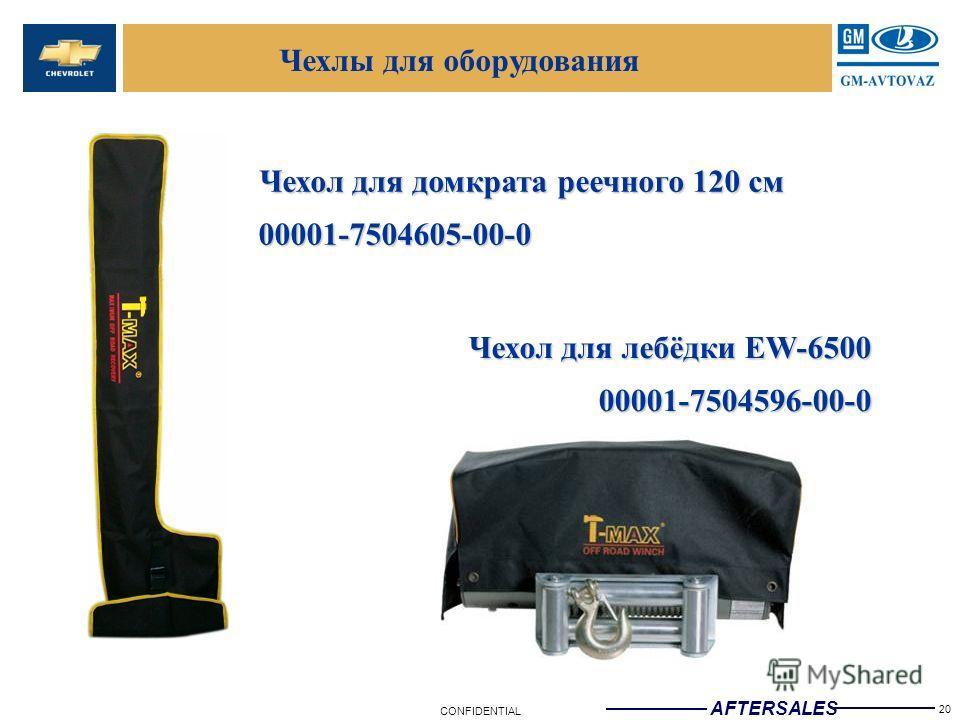 20 AFTERSALES CONFIDENTIAL Чехлы для оборудования Чехол для домкрата реечного 120 см 00001-7504605-00-0 Чехол для лебёдки EW-6500 00001-7504596-00-0