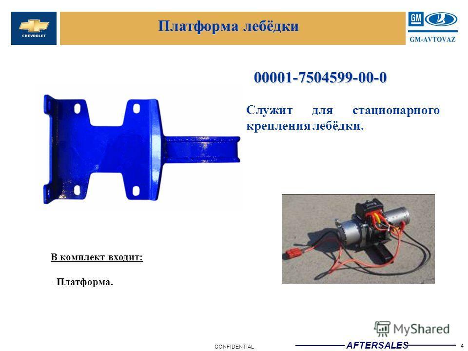 4 AFTERSALES CONFIDENTIAL Платформа лебёдки Служит для стационарного крепления лебёдки. 00001-7504599-00-0 В комплект входит: - Платформа.
