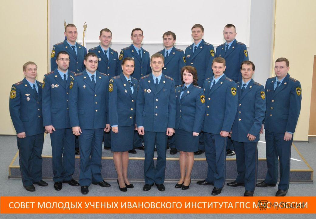 СОВЕТ МОЛОДЫХ УЧЕНЫХ ИВАНОВСКОГО ИНСТИТУТА ГПС МЧС РОССИИ
