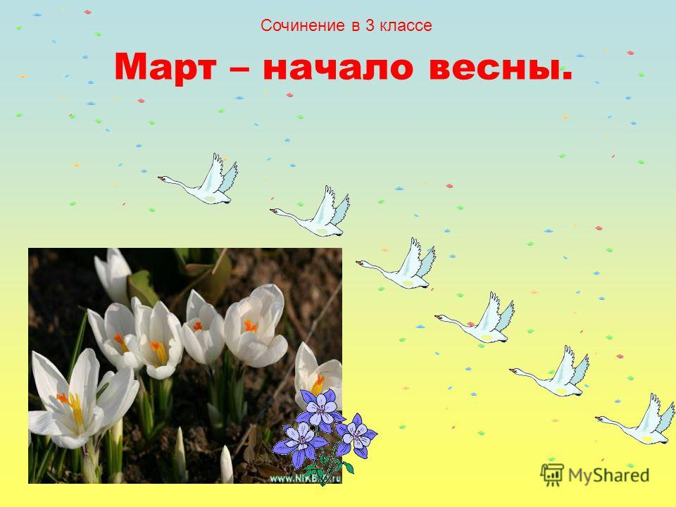Сочинение на тему начало весны-3 класс
