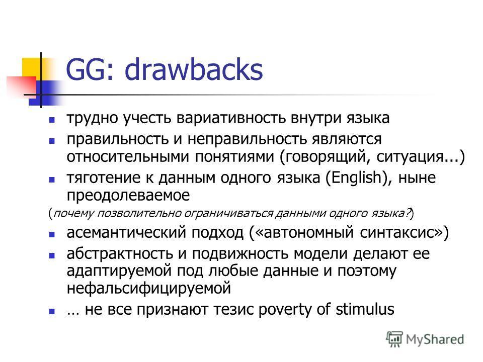 GG: drawbacks трудно учесть вариативность внутри языка правильность и неправильность являются относительными понятиями (говорящий, ситуация...) тяготение к данным одного языка (English), ныне преодолеваемое (почему позволительно ограничиваться данным