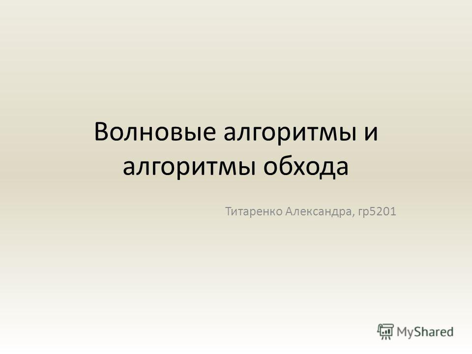 Волновые алгоритмы и алгоритмы обхода Титаренко Александра, гр 5201