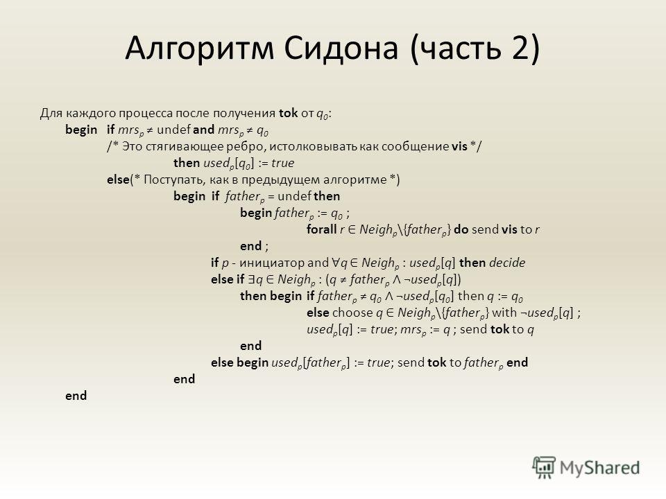 Алгоритм Сидона (часть 2) Для каждого процесса после получения tok от q 0 : begin if mrs p undef and mrs p q 0 /* Это стягивающее ребро, истолковывать как сообщение vis */ then used p [q 0 ] := true else(* Поступать, как в предыдущем алгоритме *) beg