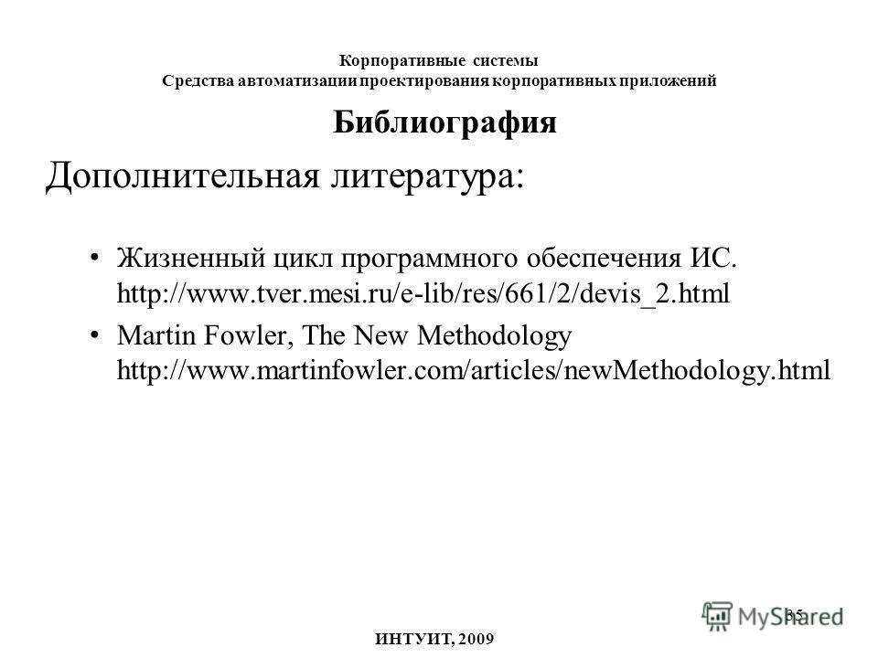 35 Библиография Дополнительная литература: Жизненный цикл программного обеспечения ИC. http://www.tver.mesi.ru/e-lib/res/661/2/devis_2. html Martin Fowler, The New Methodology http://www.martinfowler.com/articles/newMethodology.html ИНТУИТ, 2009 Корп