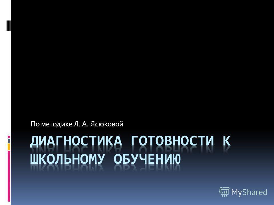 По методике Л. А. Ясюковой