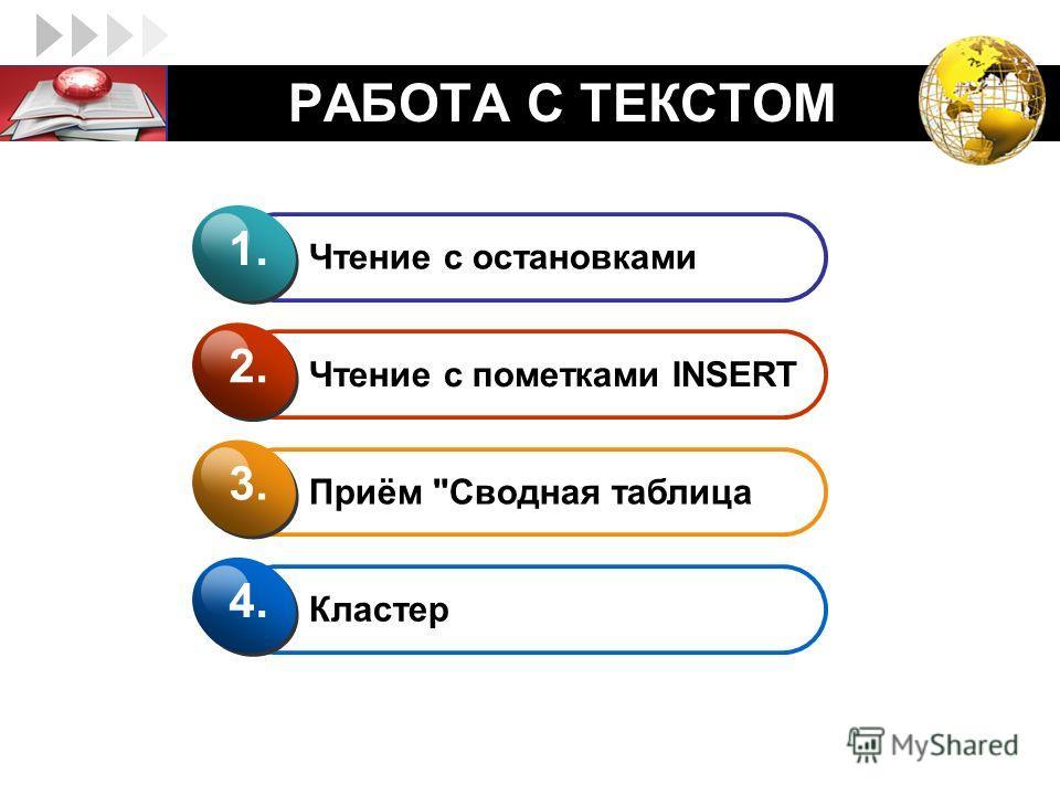 LOGO РАБОТА С ТЕКСТОМ Чтение с остановками 1. Чтение с пометками INSERT 2. Приём Сводная таблица 3. Кластер 4.