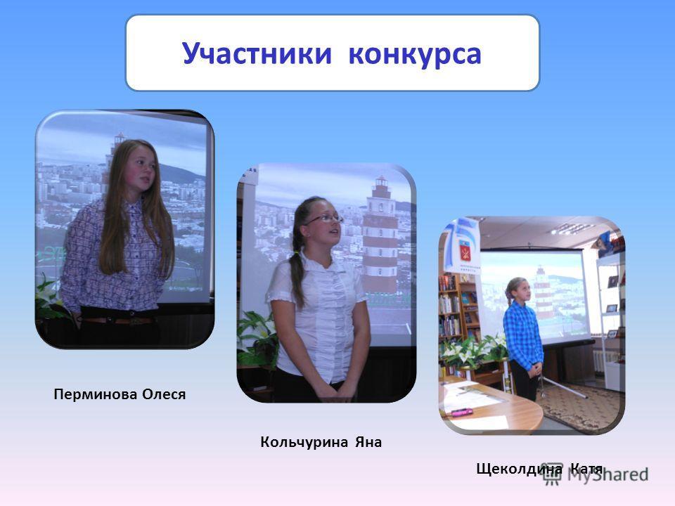 Участники конкурса Перминова Олеся Кольчурина Яна Щеколдина Катя